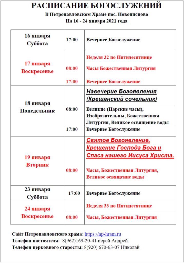 Расписание богослужений